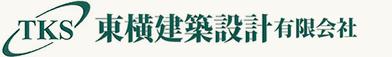 建売住宅、土地買取など不動産屋なら横浜市の東横建築設計へ
